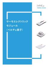Thermoelectric-Coolers-Catalog-COVER-JP_